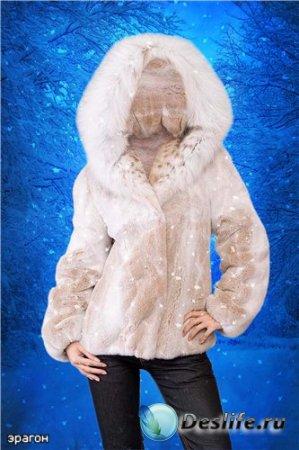 Женский костюм для фотошопа – Девушка в шубке