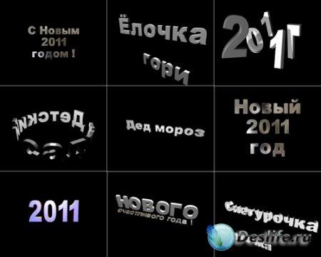 Новогодние анимационные надписи