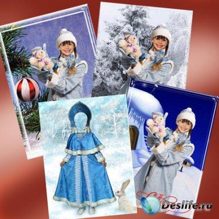 Детские костюмы для Фотошопа - Снегурочки
