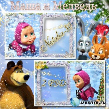 Детские новогодние рамочки с Машей - Праздник на льду (4 часть)