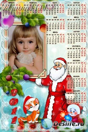 Календарь для фотошопа на 2011 год - Подарок от деда Мороза