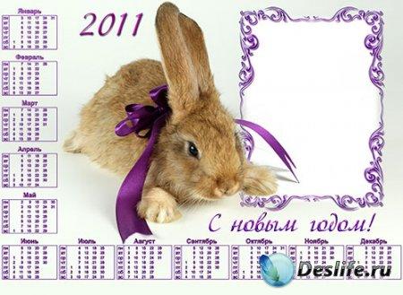 Календарь рамка 2011 - Кролик с фиолетовым бантом
