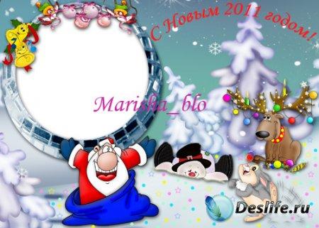 Мультяшная рамка для фотошопа 2011 год - Сюрприз от Деда Мороза!