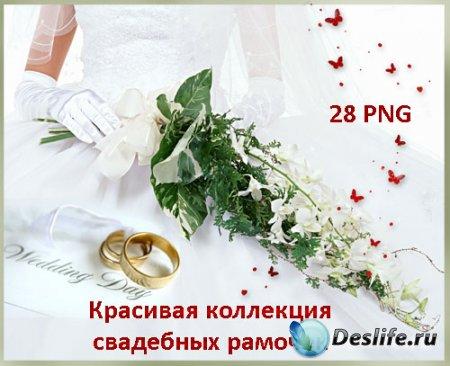 Красивые свадебные рамки для фотографий