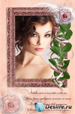 Рамка для фотошоп – Портрет любимой женщины