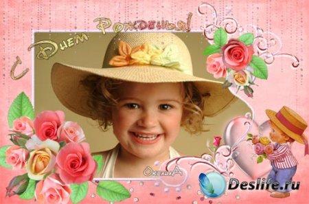 Рамка для фотошоп на день рожденья - Розы
