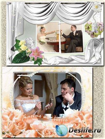 Рамки для фотошопа - В этот свадебный день