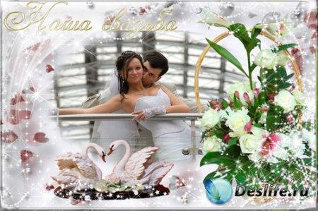 Свадебная рамка для фотошопа – Корзина цветов