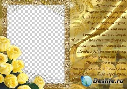 Рамочка-открытка в Татьянин день