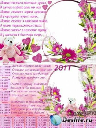 Каледарь на 2011 год и фоторамка - Мамино счастье