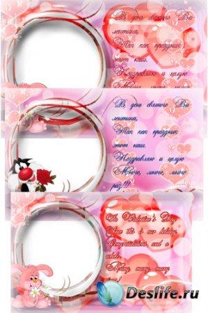 Романтическая рамка для фотошопа – В день Валентина