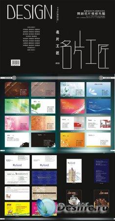 Большая коллекция визиток - Business Card Craftsmen