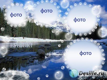 Рамка для фотошопа - Река