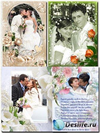 Четыре свадебных фоторамки