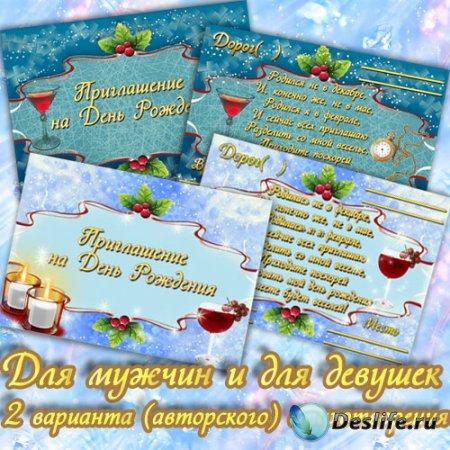 Приглашения на день рождения в стихах