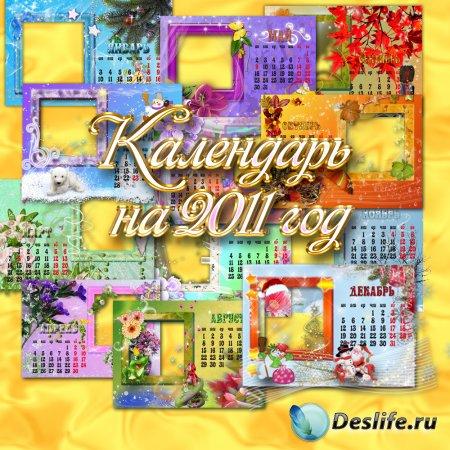 Перекидной календарь рамка на 2011 год