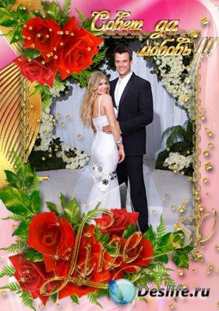 Свадебная рамочка для Ваших фото 5