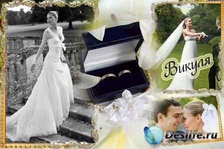 Рамка для фотошопа – Свадебная 12