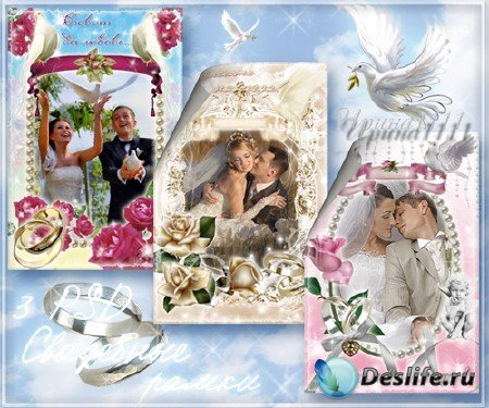 Рамки для фотошопа - Свадебные