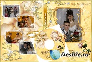 Свадебный набор для оформления DVD диска