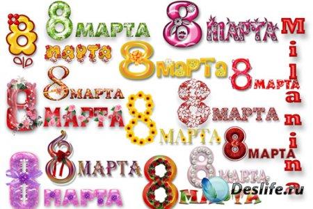 Красивые праздничные надписи для фотошопа - 8 Марта