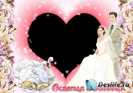 Свадебная рамка – Счастья и любви
