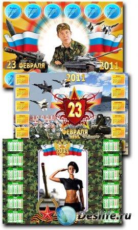 Календари - рамки к 23 февраля