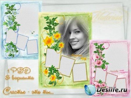 Цветочные рамки для фотошопа - Счастье - это ты