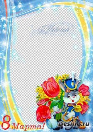 Поздравительная  рамка для фотошопа - 8 Марта с Кроликом-гусаром