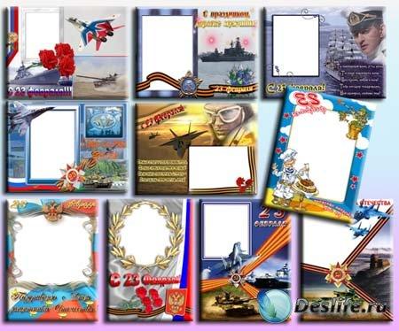Рамки для фотошопа - С днем защитника отечества