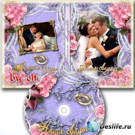 Свадебная обложка DVD и задувка на диск - Желаем счастья!
