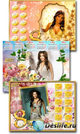 Календари - фоторамки к 8 марта