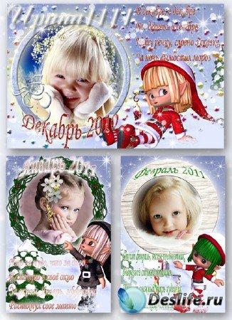 Детские рамки для фотошопа - Для девочек