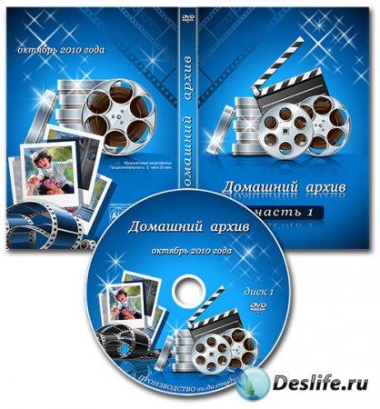 Обложка DVD и задувка на диск - Домашний архив