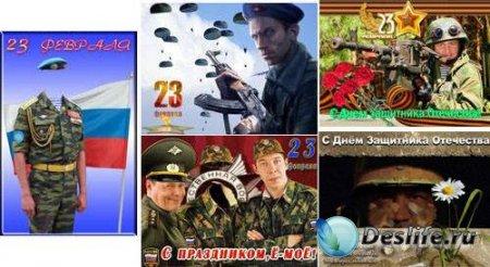 Костюмы Фотошоп - С Днём Защитника Отечества