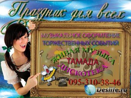 PSD исходники - Объявление, постер