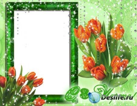 Рамка для фото –  Яркие тюльпаны к 8 Марта