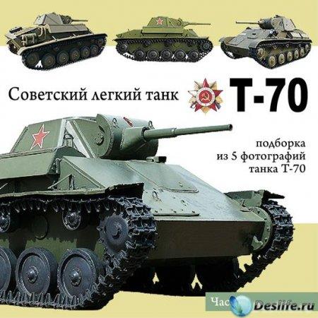 Клипарт - Советский легкий танк Т-70 (Вторая Мировая война)