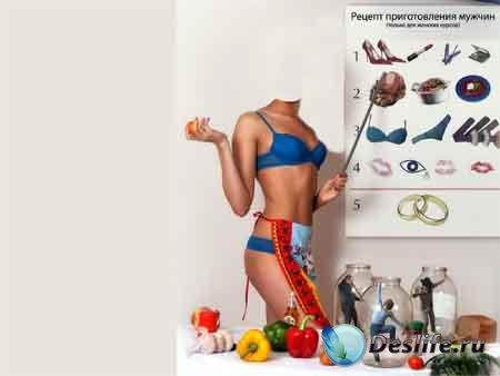 Костюм для фотошопа - Рецепт приготовления мужчин