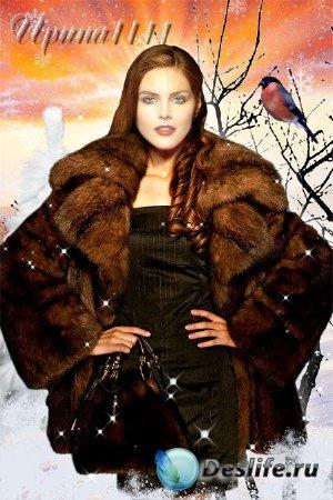 Женский костюм для фотошопа - Норковая шубка