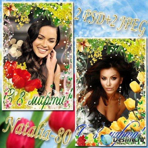 Две цветочные рамочки для поздравления с 8 Марта