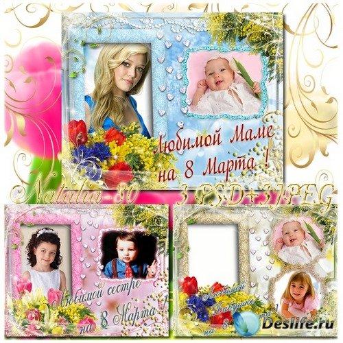 Многослойные рамочки-открытки для поздравления с 8 Марта