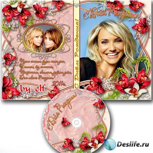 Обложка DVD и задувка на диск - С Днём Рождения!