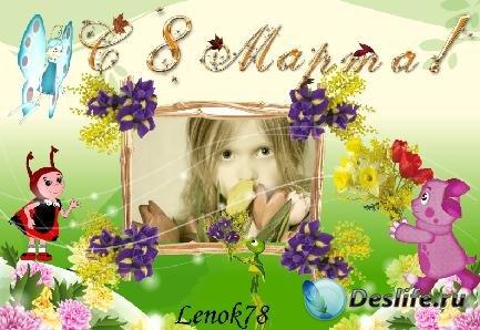 Детская рамочка для фотошопа - с 8 Марта