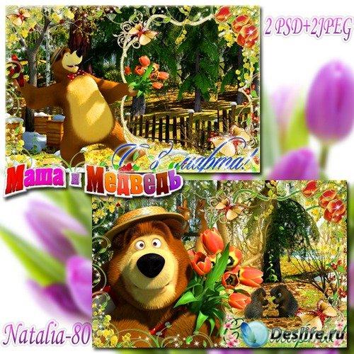 Две детские рамочки с Машей и медведем - Весна пришла