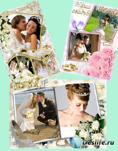 Набор из 3-х свадебных рамок для фотошоп