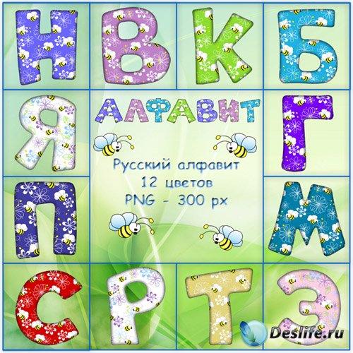 Русский алфавит - Пчёлки