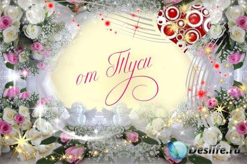 Романтическая рамочка для фотошопа – Валентинка для любимых