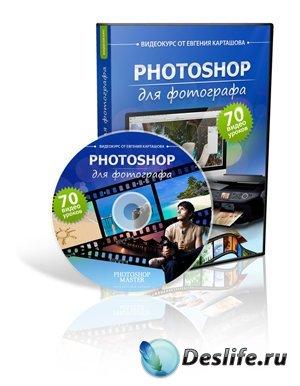 Photoshop для фотографа (Евгений Карташов)