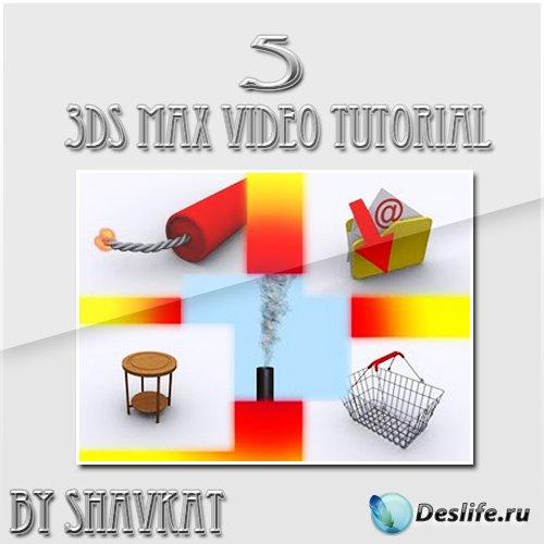 Пять видео уроков 3ds Max